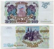 Russia 100000 Roubles 1993 1994 P 259b Unc From The Bundle