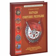 Awards Of The Sovietrussian Republics_orders Medals Badges_unique Reference