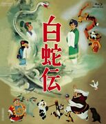 Panda And The Magic Serpent Blu-ray Box First Limited Edition Japan Bstd-20269