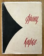 Franz Kafka First Russian Edition Moscow 1965 Scarce With Dust Jacket