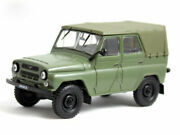 Rare Collection Of 7 Soviet Cars Ussr 20th Century 1/43 Scale Collectible Model