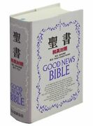 Bilingual Japanese Good News Bible Parallel Today's English Ver. From Japan