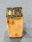 Fine Antique Chinese Seal - 18th/19th Century