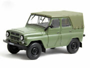 Rare Collection Of 15 Soviet Cars Ussr 20th Century 1/43 Scale Collectible Model