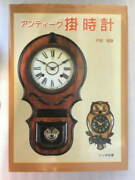 Antique Japanese Wall Clock Collection Book Photo Vintage