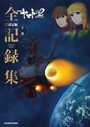 Space Battleship Yamato 2202 All Records-ting Part.2 Complete Works Art Book Jp