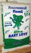 Vintage Ultra Baby Love Maxi 14-22 Kg 60 Anatomical Cloth Type Greek Diapers