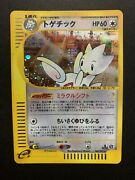 Pokémon Japanese E Series The Town On No Map 062/092 Togetic 1st Edition Nm/mint