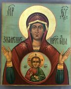Large Rare Antique 19c Hand Painted Russian Icon The Sign Of The Mother Of God