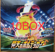 Pokemon Card Game Vorteker Of Heaven 10 Box Sword And Shield Expansion Pack New