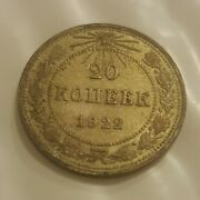 1922 Russia Antique Silver 20 Kopeks Russian Coin 3.56g - 22mm 1922-20