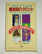Tarot Of Magus. Oop 78-card Papus-style Deck And Book, Japan 1987. Near-mint W/bag