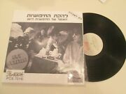 The Beatles – A Collection Of Best Hits Rare 12 Israel Hebrew Israeli Promo Lp