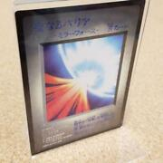 Yu-gi-oh Card Game Boy Included Holy Barrier