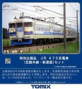 Hogauge Sp Project 475 Hokuriku Main Line New Paint 6car Set Ho-9094 Model Train