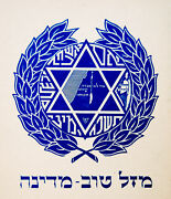 1948 Postcard Israel State Is Born Declaration Of Independence Judaica Map Bible