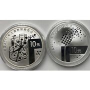 2009 China 10yuan 2010 Shanghai World Exposition Silver Coin1th Issue 1oz2pcs