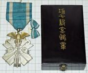 Gong 7th Grade Order Of The Golden Kite Old Character Old Abbreviation Japan