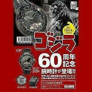 World 1954 Watches Limited To The 60th Anniversary Of Godzilla's Birth
