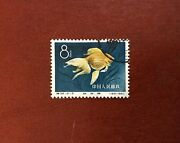 Stamp China Peopleand039s Republic 1960 Very Rare Error Of The Fishand039s Color. Minr538