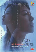 Find Me In Your Memory Korean Drama Dvd With English Subtitle