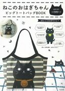 Cat Ohagi Chan Big Tote Bag Book Japanese Womenand039s Fashion Book W/extra