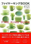 Fire King Book Japanese Fire-king Tableware Book