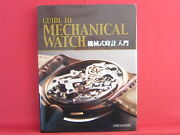 Guide To Mechanical Watch Japanese Collection Book
