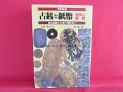 Japanese Banknotes Paper Money Bill And Old Coins Perfect Collection Book