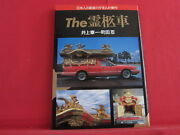 Japanese Hearse Car Collection Book