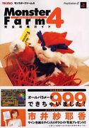 Monster Rancher 4 Jack In The Book Strategy Guide Book / Ps2