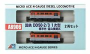 Microace N Scale Dd50-2/3 1st Normal Color Toyama Engine Depot A8906 Model Train