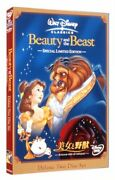 Beauty And The Beast - Special Limited Edition [dvd] Fromjapan
