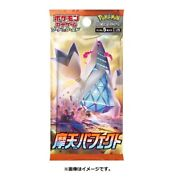 Pokemon Card Game Sword And Shield Towering Perfection 1-67 Set Japanese