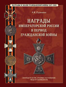 3-books Lot_russian Civil War Awards+white Armies Awards+russ.army Breast Badges