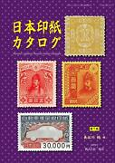 Japan Stamp Catalog 7th Edition Newly Issued Revenue Stamps And Stationery Added