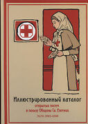 Comprehensive Catalogue Of Russian Red Cross Postcards St Eugenia Society 4 Vol.