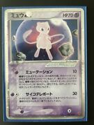 2003 Mew Ex Holo Players Club Play Promo Japanese 007 - Mint Condition