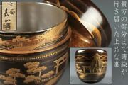029 Japanese Wooden Tee Caddy Natsume Luxury Golden Makie Lacquerware Singed