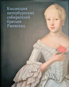 Collection Of St. Petersburg Collectors Of The Rzhevsky Brothers . Album Catalog