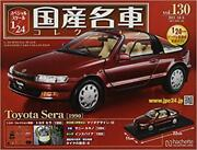Toyota Sera 1990 1/24 Die-cast Model Japanese Cars Collection Vol.130 2021 New