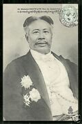 Sisowath King Of Cambodia Medals Royalty Stamp 1905