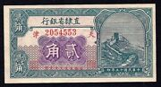 China 20 Cents 1926 Provincial Bank Of Chihli  S-1286 Unc