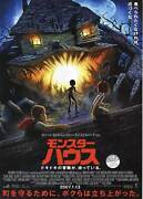 Monster House Movie Poster 11x17 Japanese B Steve Buscemi Nick Cannon Maggie