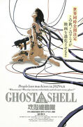 Posters Usa - Ghost In The Shell Anime Movie Poster Glossy Finish - Fil012