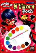 Miraculous Ladybug Paints Play Book Fun Rleax Kids Toy Art Hobby Diy Children