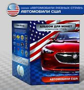 Set Of Coins Auto Brands Usa In The Album Russia