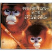 China,1995 , 5 Yuan,golden Monkey Proof Coin And 1984 35th Comm Proof