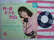 Sandie Shaw Girl Don't Come / 7inch 45rpm