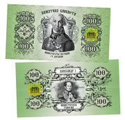 Russia 100 Rubles First Minister Of Justice Russia Gavriil Derzhavin Polymeric